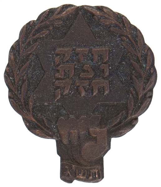 JEWISH SPORTS PIN FROM ISRAEL CIRCA LATE 1940s.